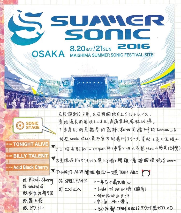 summersonic2060821