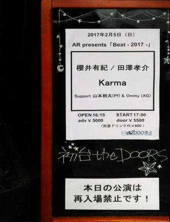 karma20170205